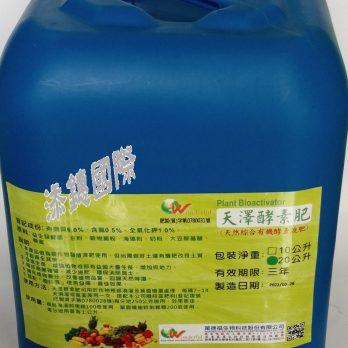 天澤酵素肥(20L)