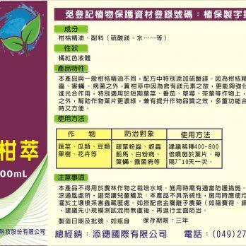 蒖柑萃1L (促進光合作用、滲透展著、防病菌蟲害) ~熱賣中~